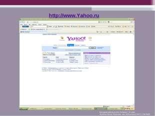 http://www.Yahoo.ru  Методика работы в сети Интернет, 10 класс Бурдина Ирина
