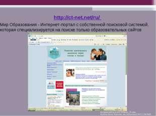 Мир Образования - Интернет-портал с собственной поисковой системой, которая с