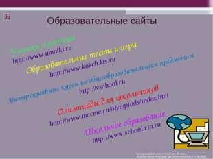 Образовательные сайты Олимпиады для школьников http://www.mccme.ru/olympiads/