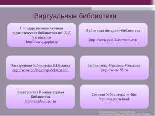 Виртуальные библиотеки Государственная научная педагогическая библиотека им.