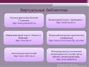 Виртуальные библиотеки Научная фантастика Василия Головачёва http://www.golov