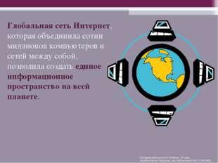 Глобальная сеть Интернет, которая объединила сотни миллионов компьютеров и се