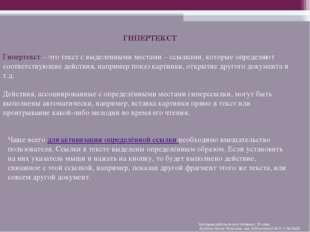 ГИПЕРТЕКСТ Гипертекст – это текст с выделенными местами – ссылками, которые о