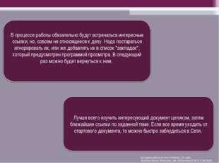 Методика работы в сети Интернет, 10 класс Бурдина Ирина Петровна, зав. библио