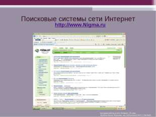 Поисковые системы сети Интернет http://www.Nigma.ru  Методика работы в сети