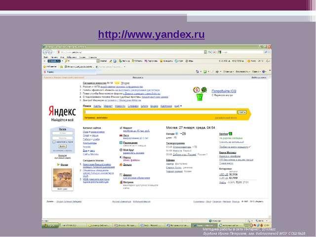 http://www.yandex.ru Методика работы в сети Интернет, 10 класс Бурдина Ирина...