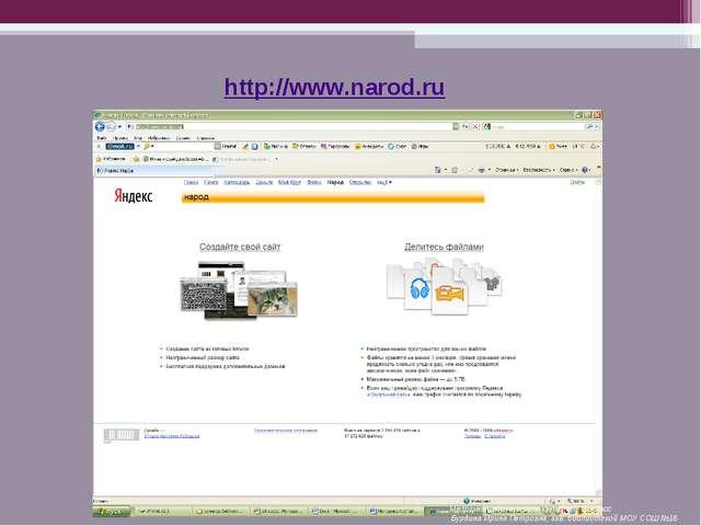 http://www.narod.ru Методика работы в сети Интернет, 10 класс Бурдина Ирина П...