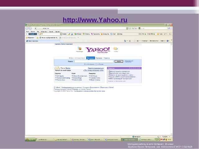 http://www.Yahoo.ru  Методика работы в сети Интернет, 10 класс Бурдина Ирина...