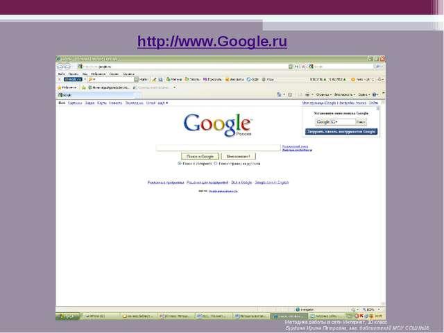 http://www.Google.ru  Методика работы в сети Интернет, 10 класс Бурдина Ирин...