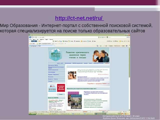 Мир Образования - Интернет-портал с собственной поисковой системой, которая с...