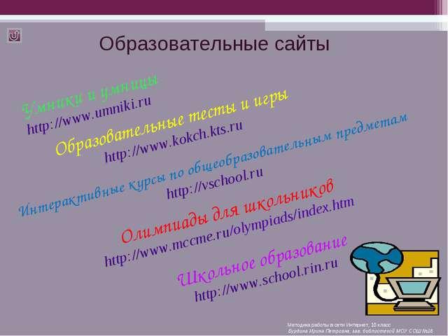 Образовательные сайты Олимпиады для школьников http://www.mccme.ru/olympiads/...