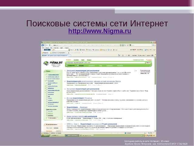 Поисковые системы сети Интернет http://www.Nigma.ru  Методика работы в сети...