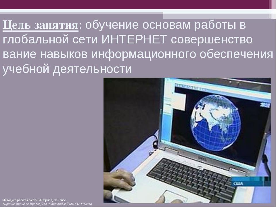 Цель занятия: обучение основам работы в глобальной сети ИНТЕРНЕТ совершенство...