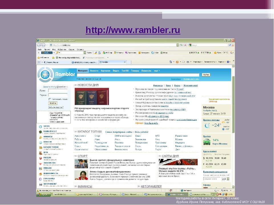 http://www.rambler.ru Методика работы в сети Интернет, 10 класс Бурдина Ирин...
