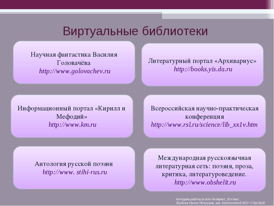 Виртуальные библиотеки Научная фантастика Василия Головачёва http://www.golov...