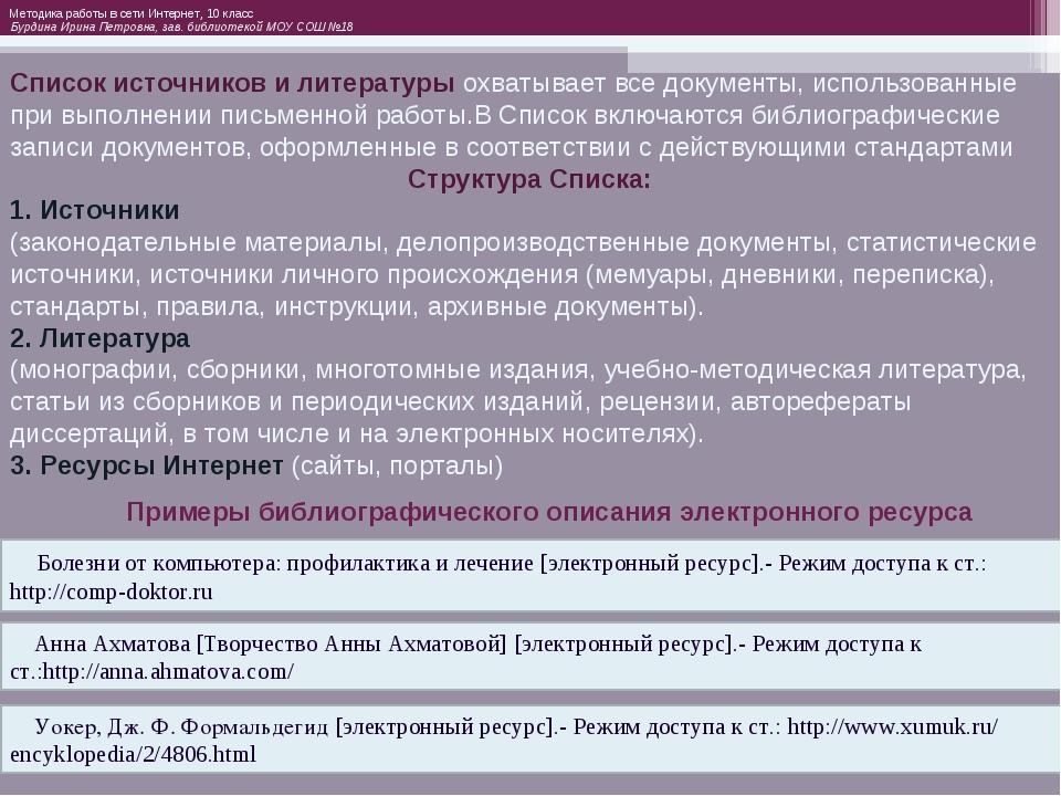 Список источников и литературы охватывает все документы, использованные при в...
