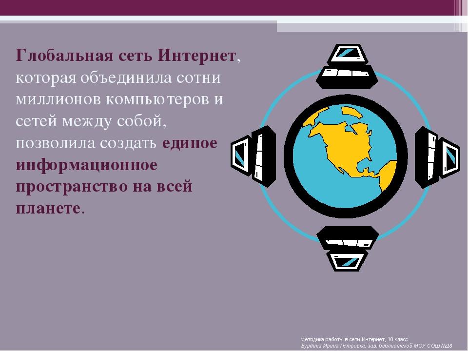 Глобальная сеть Интернет, которая объединила сотни миллионов компьютеров и се...