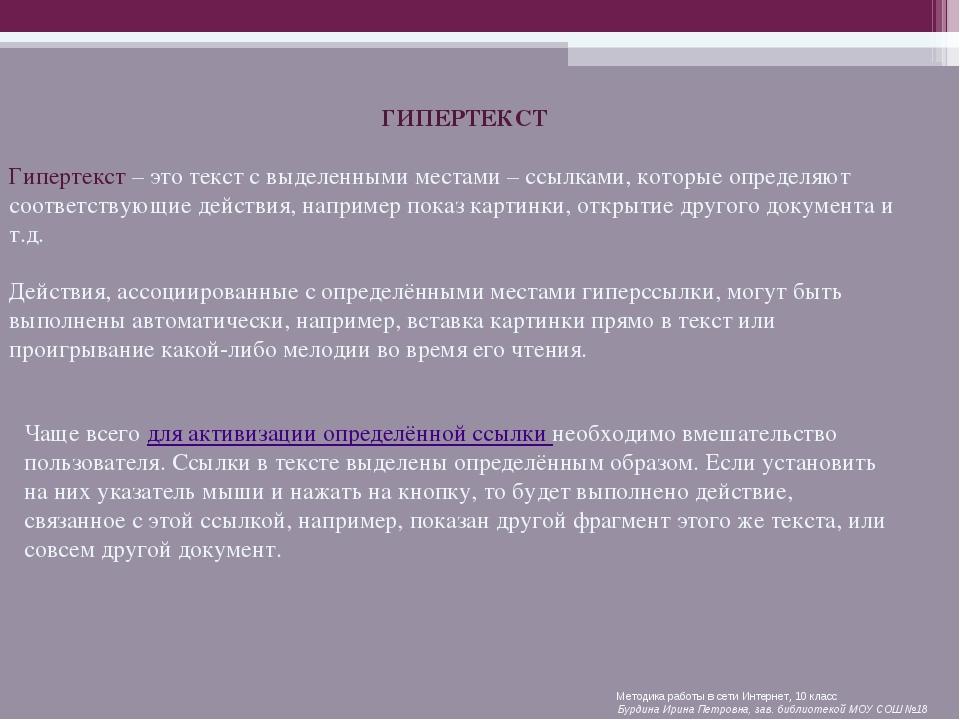 ГИПЕРТЕКСТ Гипертекст – это текст с выделенными местами – ссылками, которые о...