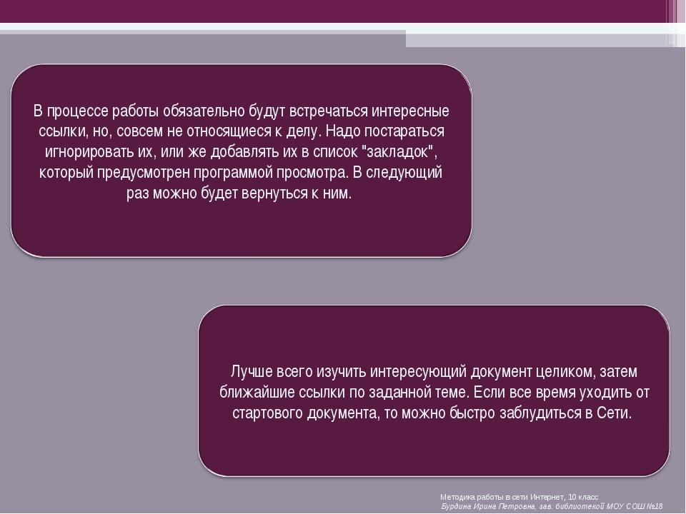 Методика работы в сети Интернет, 10 класс Бурдина Ирина Петровна, зав. библио...