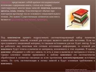 Конспект представляет собой краткое последовательное изложение содержания кни