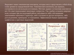 Выделяют также тематические конспекты, которые могут представлять собой обзор