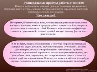 Рациональные приёмы работы с текстом Итак, вы выбрали тему реферата (доклад