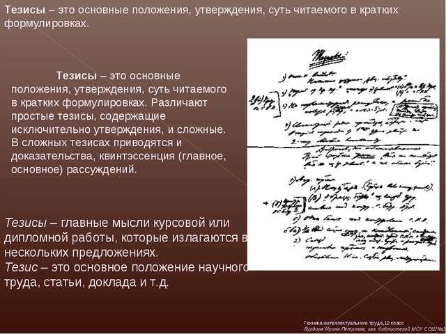 Тезисы – это основные положения, утверждения, суть читаемого в кратких форму...