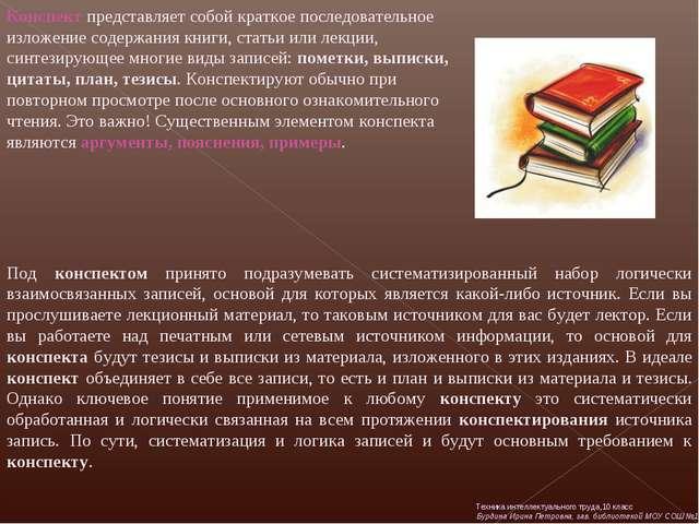 Конспект представляет собой краткое последовательное изложение содержания кни...