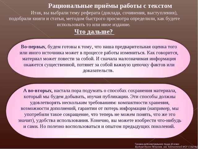 Рациональные приёмы работы с текстом Итак, вы выбрали тему реферата (доклад...