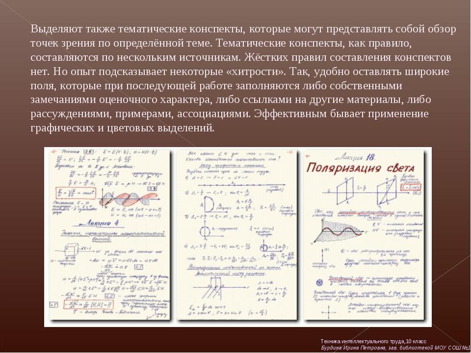 Выделяют также тематические конспекты, которые могут представлять собой обзор...