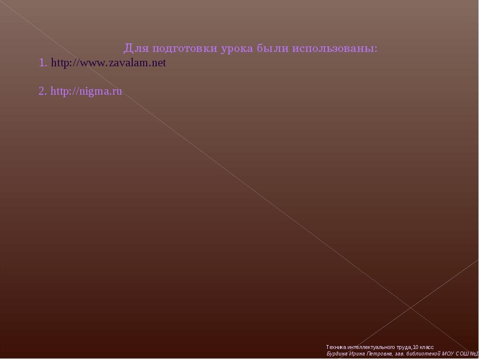 Для подготовки урока были использованы: 1. http://www.zavalam.net 2. http://n...