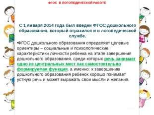 ФГОС В ЛОГОПЕДИЧЕСКОЙ РАБОТЕ С 1 января 2014 года был введен ФГОС дошкольного