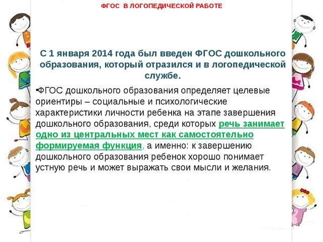 ФГОС В ЛОГОПЕДИЧЕСКОЙ РАБОТЕ С 1 января 2014 года был введен ФГОС дошкольного...