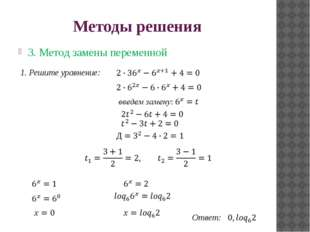 Методы решения 3. Метод замены переменной Ответ: 1. Решите уравнение: Вернемс
