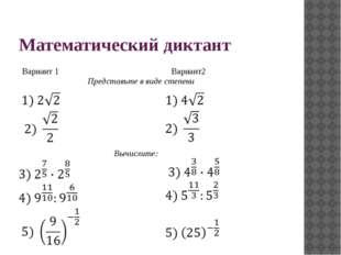 Математический диктант Вариант 1 Вариант2 Представьте в виде степени Вычислите: