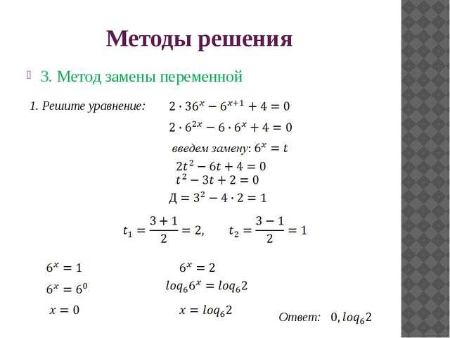 Методы решения 3. Метод замены переменной Ответ: 1. Решите уравнение: Вернемс...