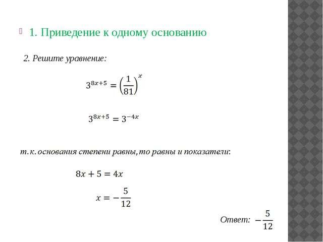 1. Приведение к одному основанию Ответ: 2. Решите уравнение: