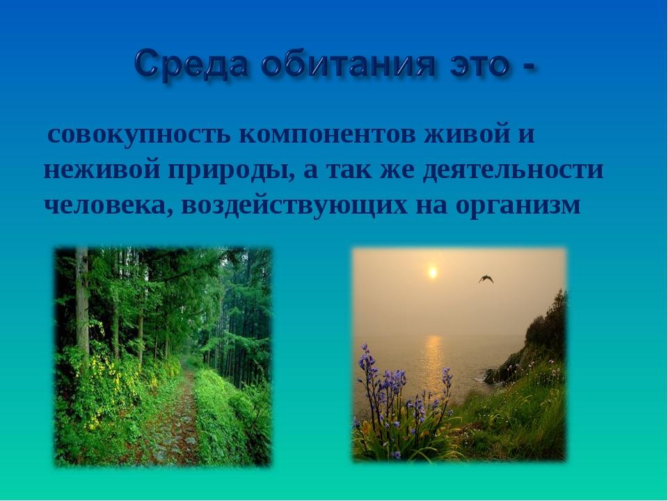 совокупность компонентов живой и неживой природы, а так же деятельности чело...