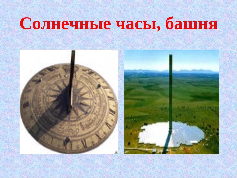 Солнечные часы, башня