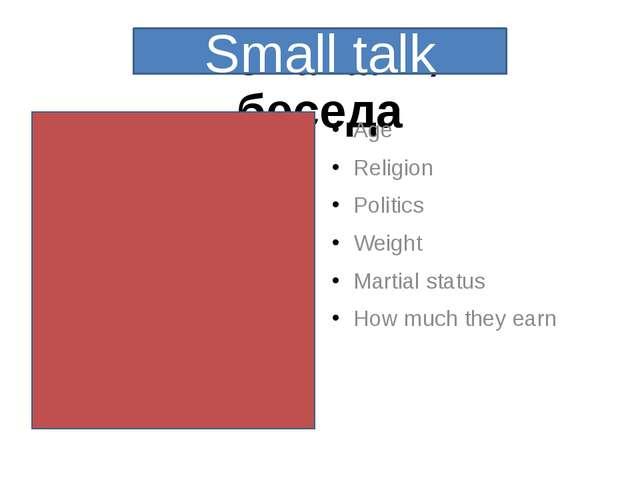 болтовня, беседа Small talk Age Religion Politics Weight Martial status How m...