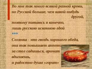 Во мне так много всякой разной крови, но Русской больше, чем какой-нибудь дру