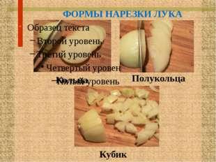 ФОРМЫ НАРЕЗКИ ЛУКА Кольца Полукольца Кубик