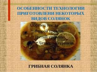 СОЛЯНКА ПО-ГРУЗИНСКИ Имеет пикантный острый вкус за счет добавления чеснока,