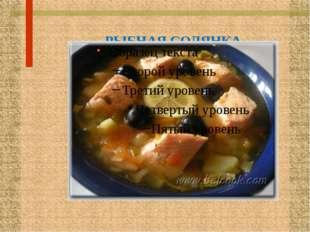 СОЛЯНКА УКРАИНСКАЯ Основной продукт этого блюда - почки телячьи вареные или ж