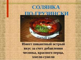 ТРЕБОВАНИЯ К КАЧЕСТВУ СОЛЯНОК: Продукты нарезаны ломтиком, лук нашинкован; Мя