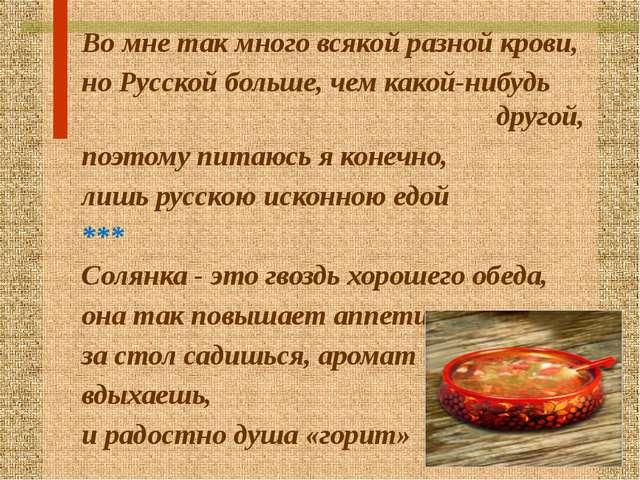 Во мне так много всякой разной крови, но Русской больше, чем какой-нибудь дру...