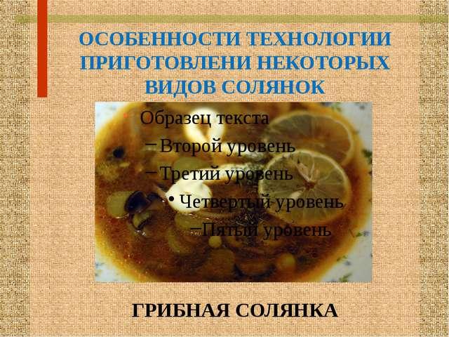 СОЛЯНКА ПО-ГРУЗИНСКИ Имеет пикантный острый вкус за счет добавления чеснока,...