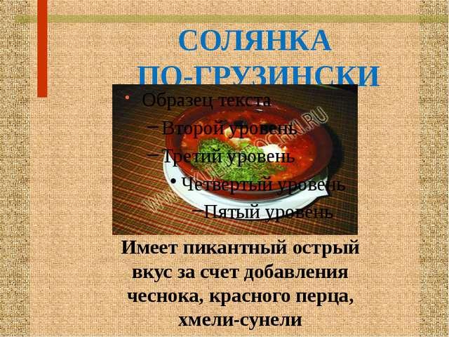 ТРЕБОВАНИЯ К КАЧЕСТВУ СОЛЯНОК: Продукты нарезаны ломтиком, лук нашинкован; Мя...