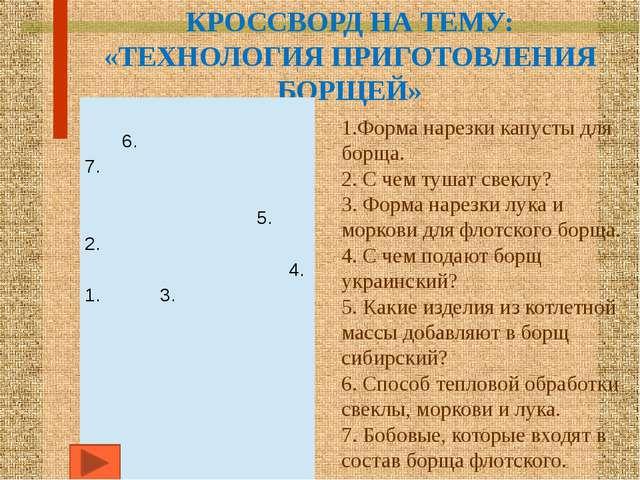 КРОССВОРД НА ТЕМУ: «ТЕХНОЛОГИЯ ПРИГОТОВЛЕНИЯ БОРЩЕЙ» 1.Форма нарезки капусты...
