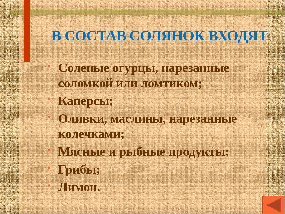 В СОСТАВ СОЛЯНОК ВХОДЯТ: Соленые огурцы, нарезанные соломкой или ломтиком; Ка...